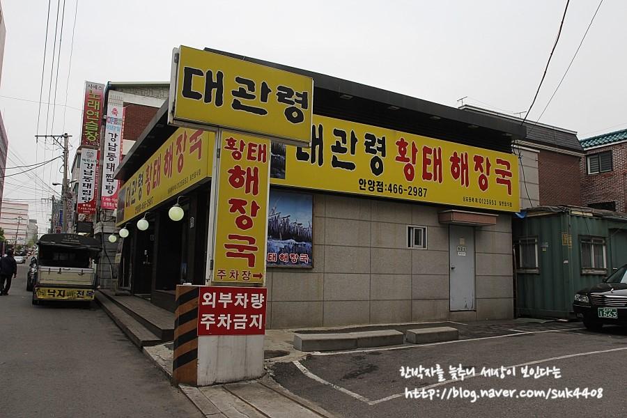 대관령 황태 해장국의 간판과 외관