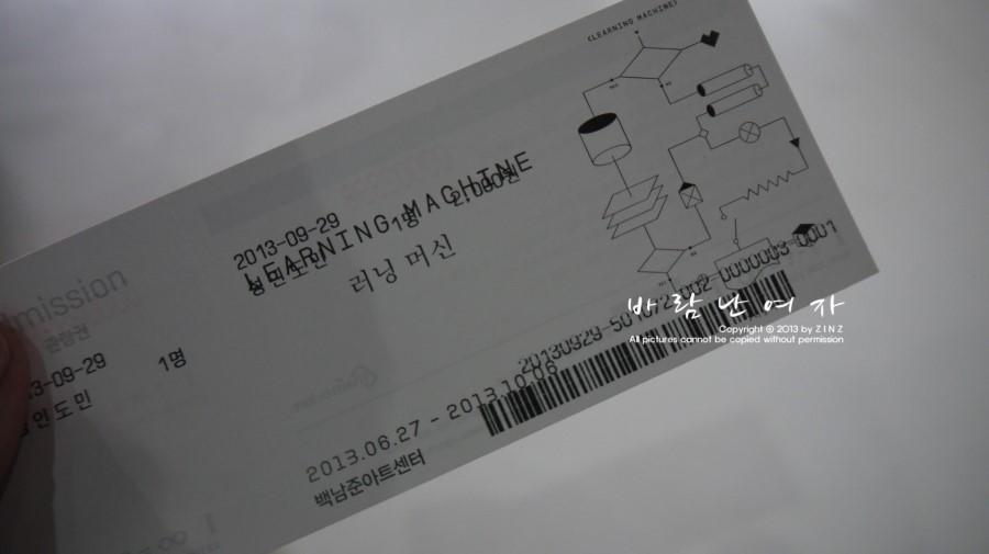 러닝 머신 입장티켓, 2013.06.27-2013.10.06 백남준아트센터