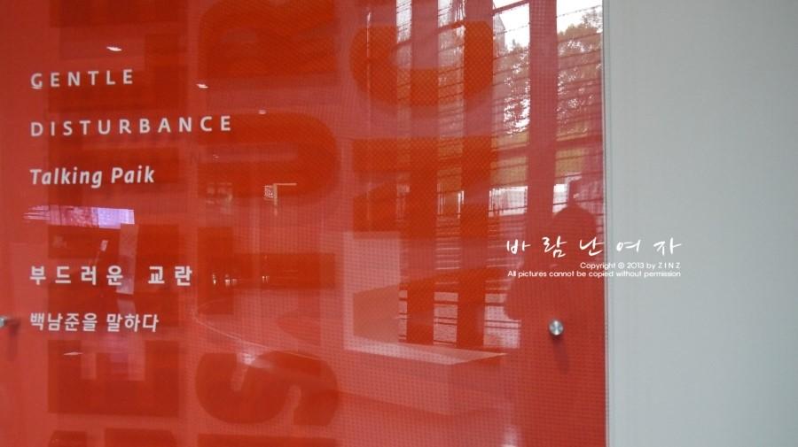 부드러운 교란 백남준을 말하다. 라고 적힌 붉은 벽면