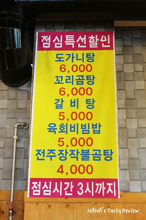 점심특선 할인 메뉴, 도가니탕 6000, 꼬리곰탕 6000, 갈비탕 5000, 육회비빔밥 5000, 전주장작불곰탕 4000