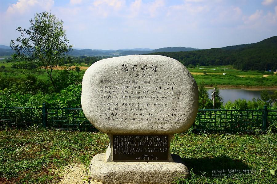 돌에 새겨진 시