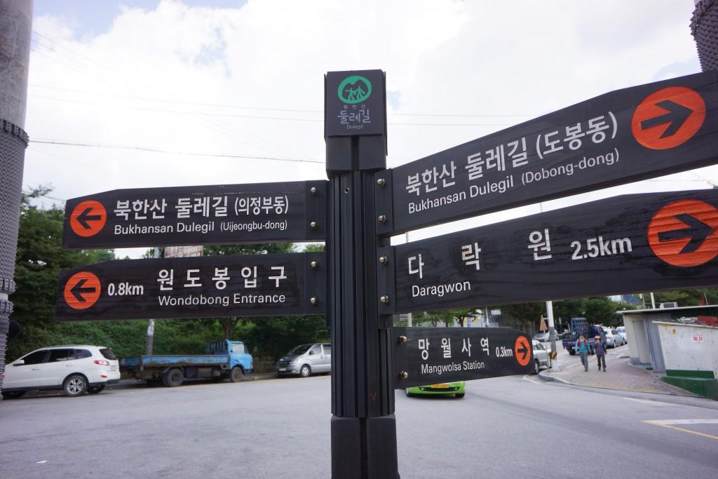 북한산 둘레길과 북한산내 여러 위치들을 표시해논 이정표의 모습