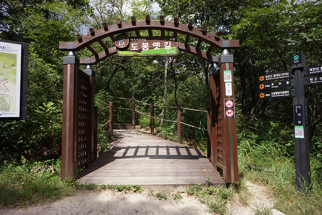 북한산 둘레길 중 도봉옛길의 입구 모습