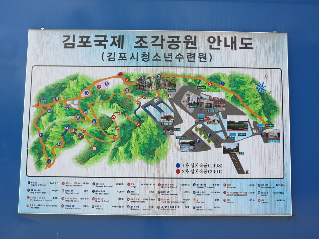 김포국제 조각공원 안내도(김포시청소년수련원)의 그림지도