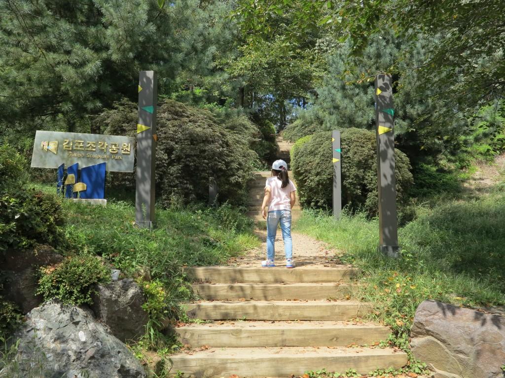 김포조각공원으로 가는 나무계단