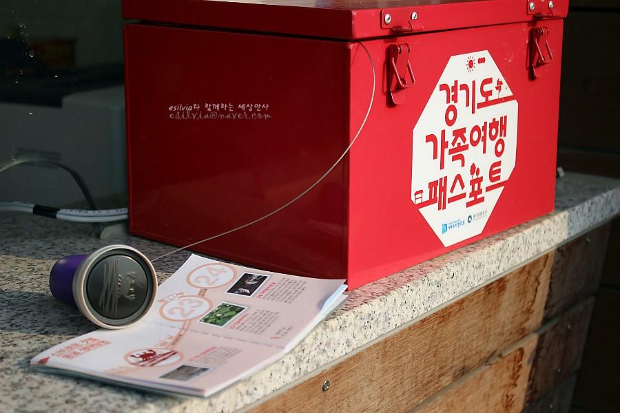 경기도가족여행패스포트 - 라고 적힌 붉은 상자와 도장