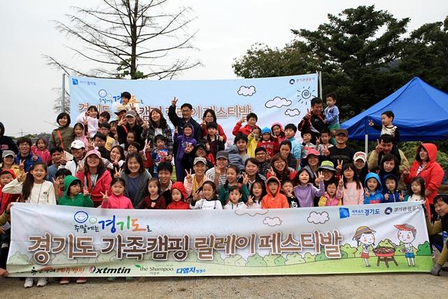 경기도 가족캠핑 릴레이 페스티발 현수막을 든 가족들