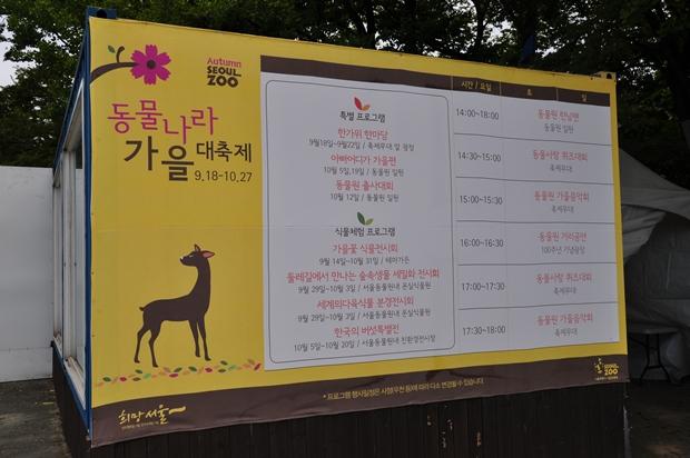 동물나라 가을 대축제의 특별프로그램 소개 및 식물체험 프로그램 소개