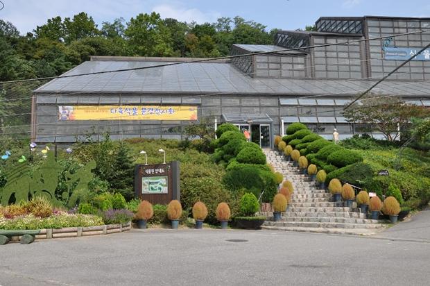 다육식물 분경 전시회가 진행되고 있는 식물원의 외관