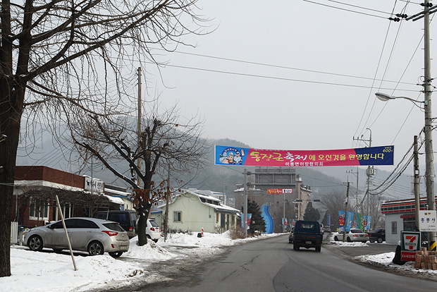 경기도 포천 추천여행 – 백운계곡동장군축제