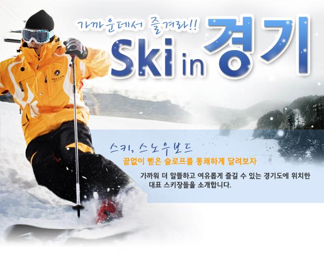 가까운데서 즐겨라!! ski in 경기 - 스키, 스노우보드 끝없이 뻗은 슬로프를 통쾌하게 달려보자. 가까워 더 알뜰하고 여유롭게 즐길 수 있는 경기도에 위치한 대표 스키장들을 소개합니다.