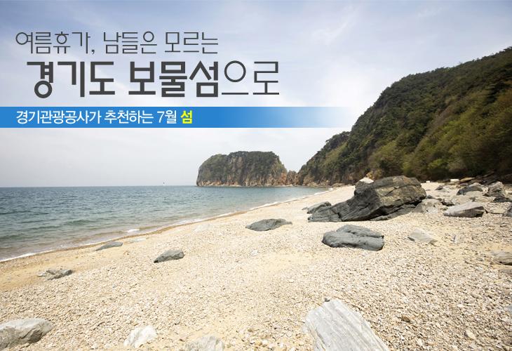 경기도 섬-여름휴가, 남들은 모르는 경기도 보물섬으로- 경기관광공사가 추천하는 7월 섬