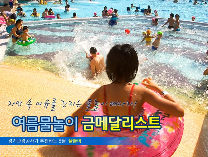 물놀이-자연속 여유를 건지는 물놀이 떠나자! 여름물놀이 금메달리스트-경기관광공사가 추천하는 8월 물놀이