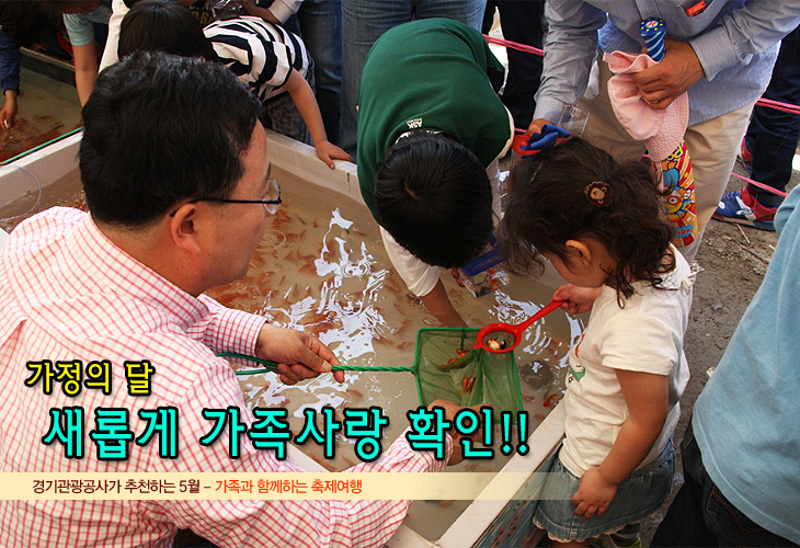 경기도 축제여행-가정의 달 새롭게 가족사랑 확인!!-경기관광공사가 추천하는 5월-가족과 함께하는 축제여행