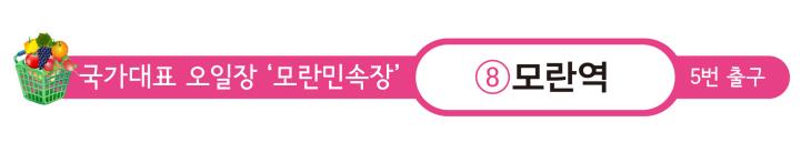 국가대표 오일장 '모란민속장' 8호선 모란역 5번 출구