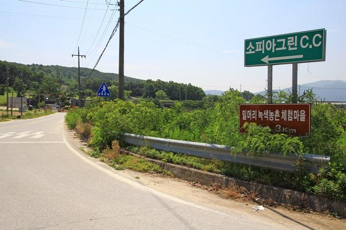 찻길 밀머리 녹색농촌 체험마을 표지판