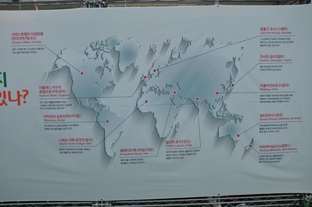 해외 주요 습지 지도