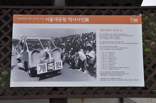 서울대공원 역사사진전