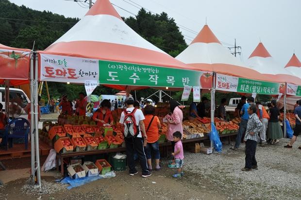 토마토 판매장