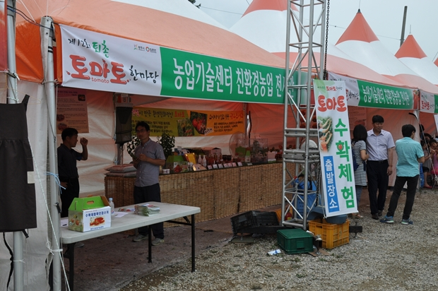 농업기술센터 홍보관