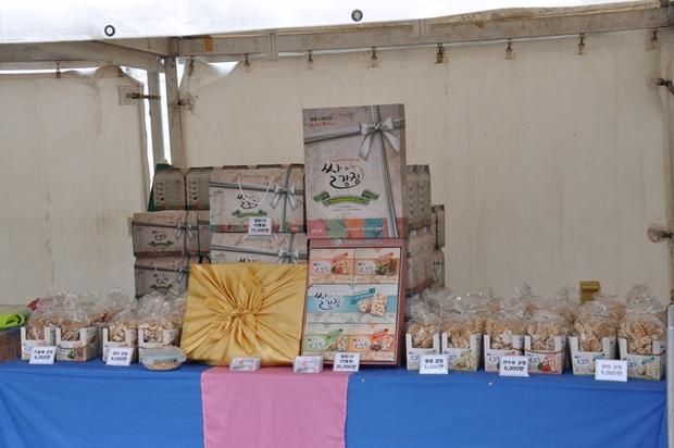 이천 농특산물 판매장