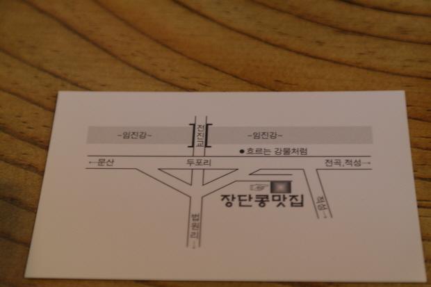장단콩맛집은 파주시 법원읍에서 직진한다.