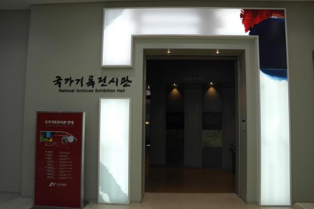 국가기록전시관엔 시대별 생활상을 엿볼 수 있는 자료가 다양하다.
