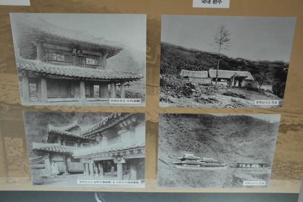 조선시대 사고 자료사진을 보면서 기록 보존의 중요성을 생각한다.
