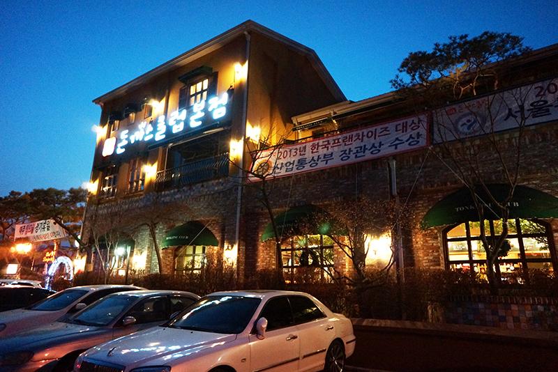 밤에 촬영한 돈까스클럽 건물 전경