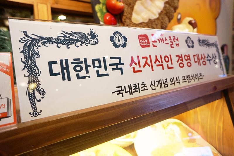 대한민국 신지식인 경영상을 받은 돈까스클럽 홍보물
