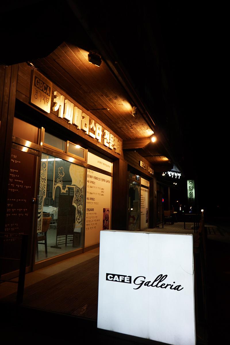 카페 갤러리아 외부 모습