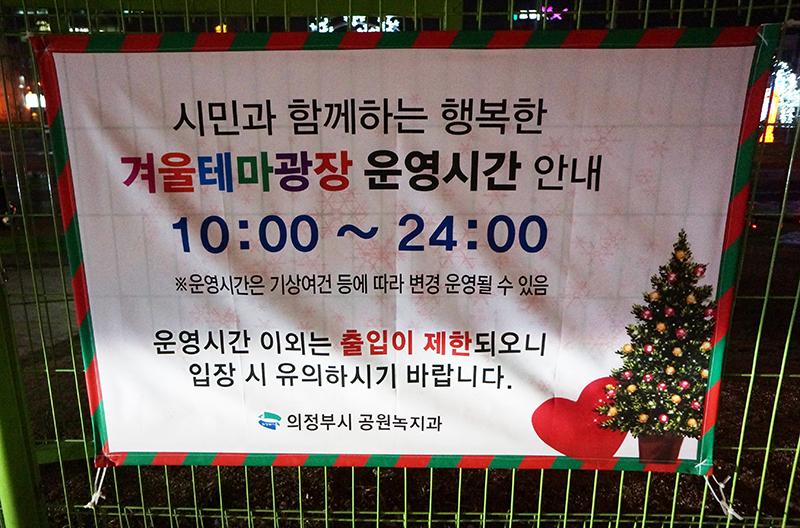 의정부 빛 축제 운영시간 안내