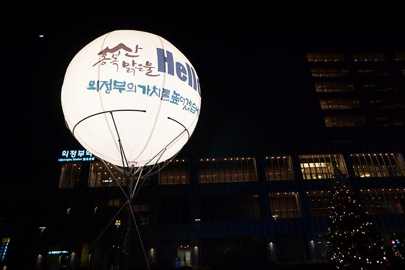 의정부 빛 축제 조형물