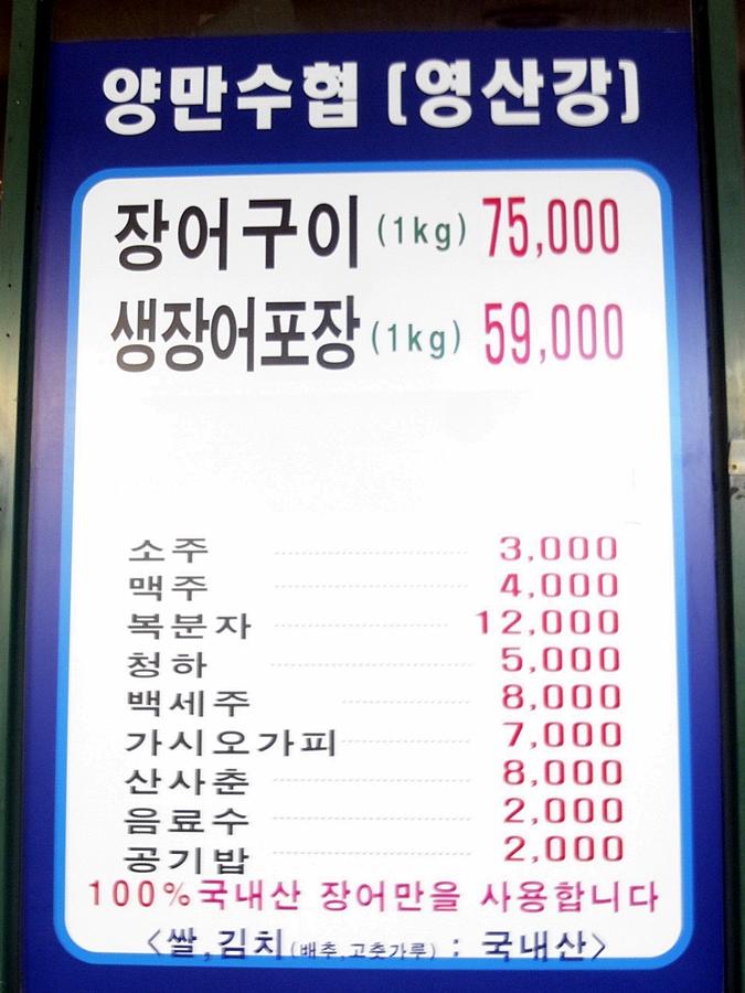 메뉴판 장어구이 1킬로 75,000원