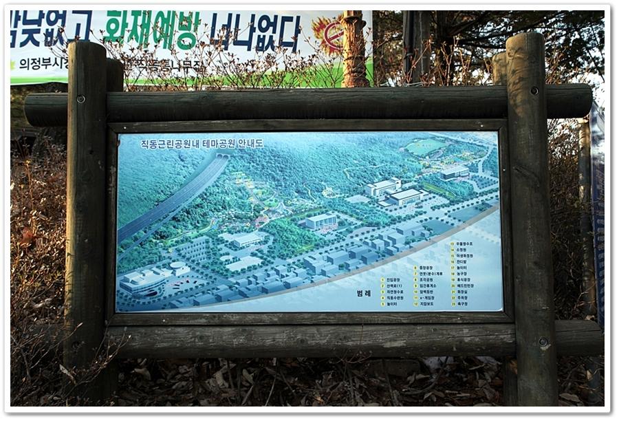 직동공원 표지판
