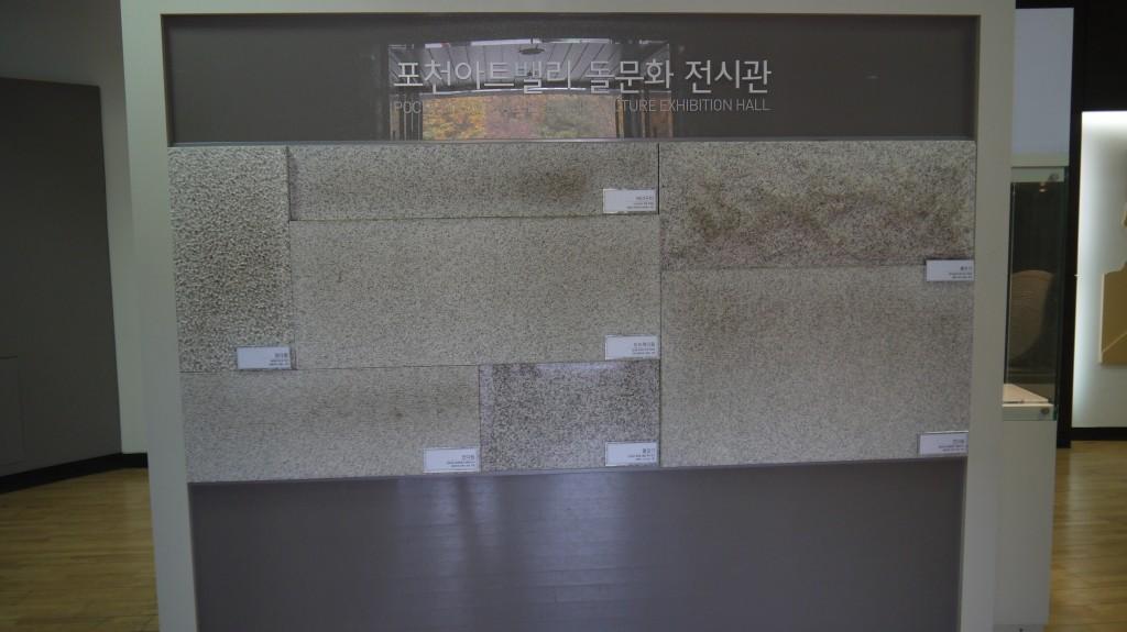 포천돌문화전시관