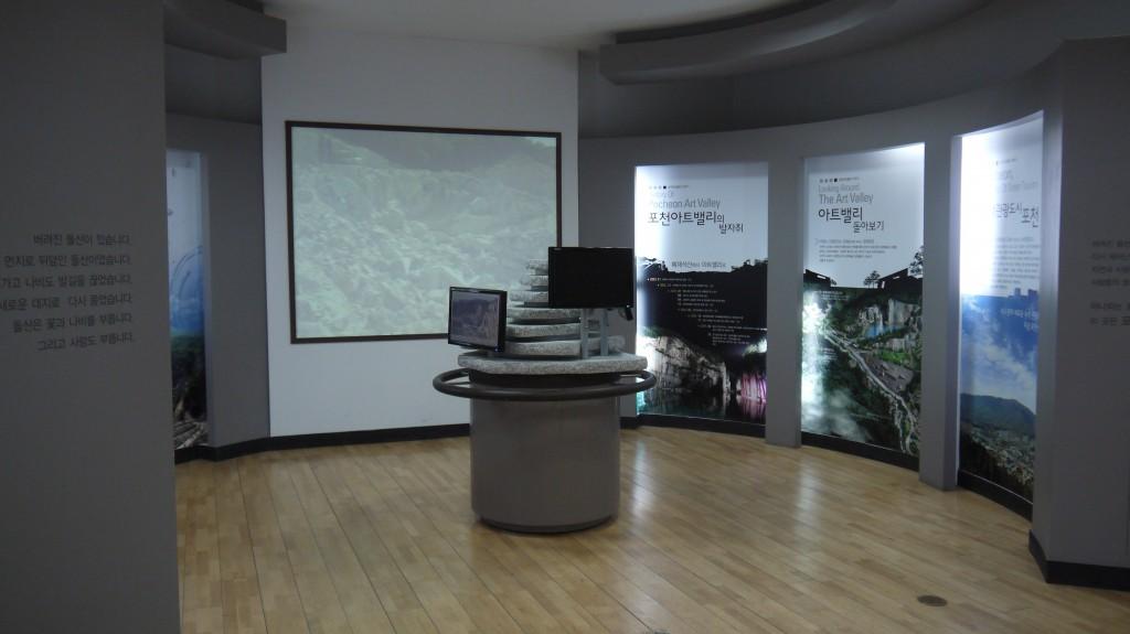 돌문화전시관