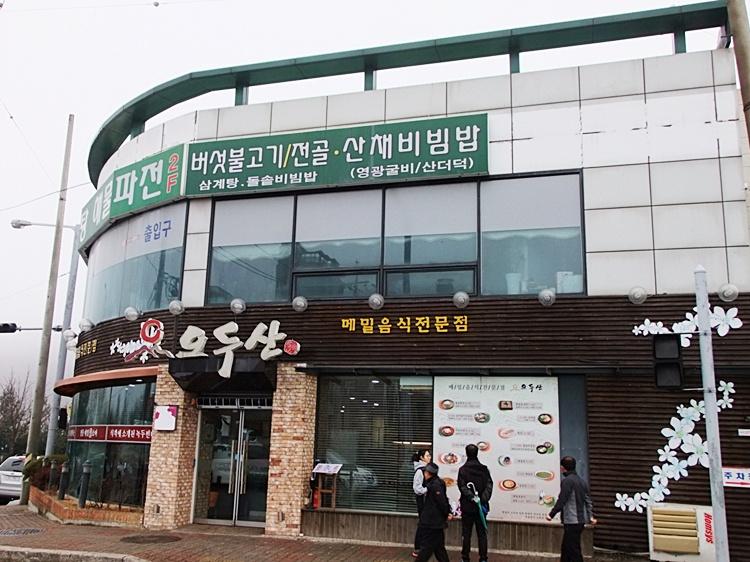 경기도 파주 가볼만한곳 식객에 등장한 오두산막국수