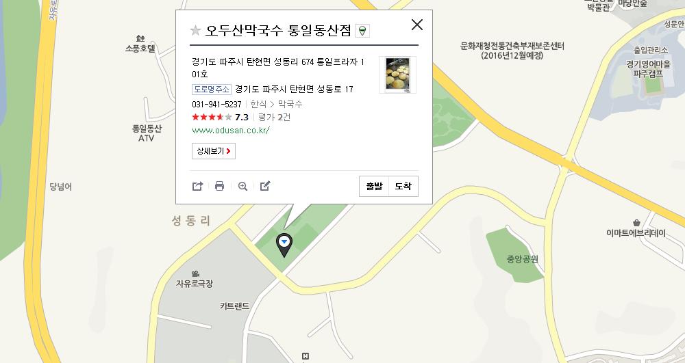 경기도 파주 가볼만한곳 오두산막국수