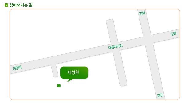 경기도 김포 가볼만한곳 대성원 주소