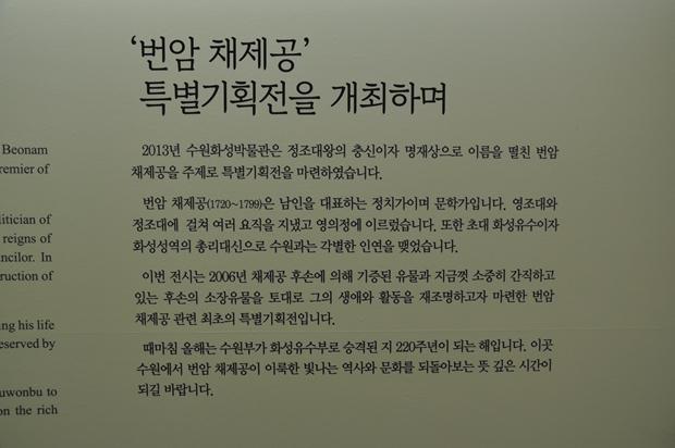 번암 채제공 특별기획전 개최 취지
