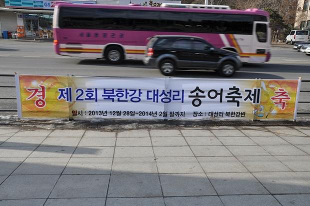 대성리 송어축제 현수막