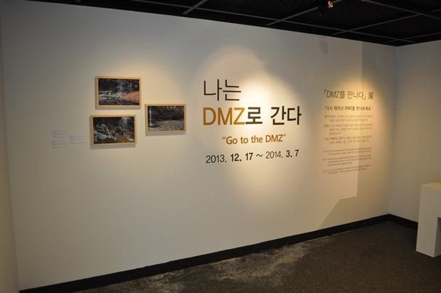 나는 DMZ로 간다 전시실 모습