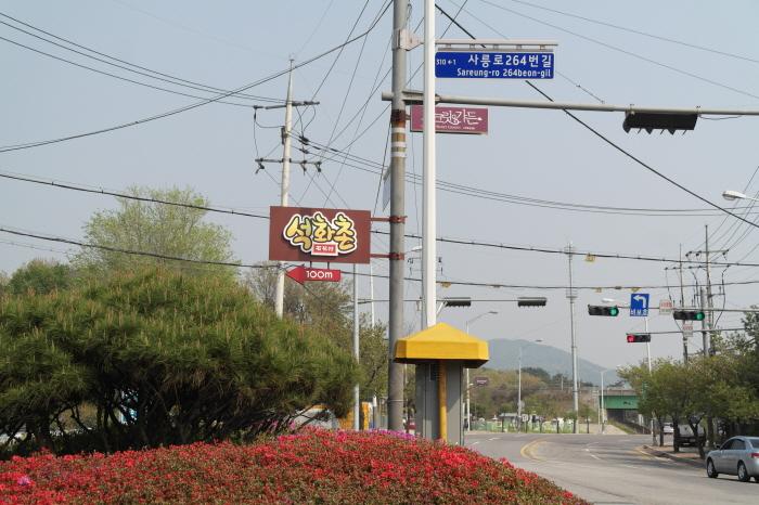 남양주 석화촌 표지판