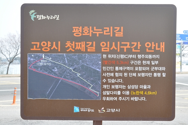 평화누리길 고양시 첫째길 임시구간 안내 현 위치(신평IC)부터 행주외동까지 (빨간색5.3km)구간은 현재 일부 민간인 통제구역이 포함되어 군부대와 사전에 협의 된 단체 보행자만 통행 할 수 있습니다. 개인 보행자는 삼성당 마을과 섬말다리를 이용 (노란색 4.6km)우회하여 주시기 바랍니다.