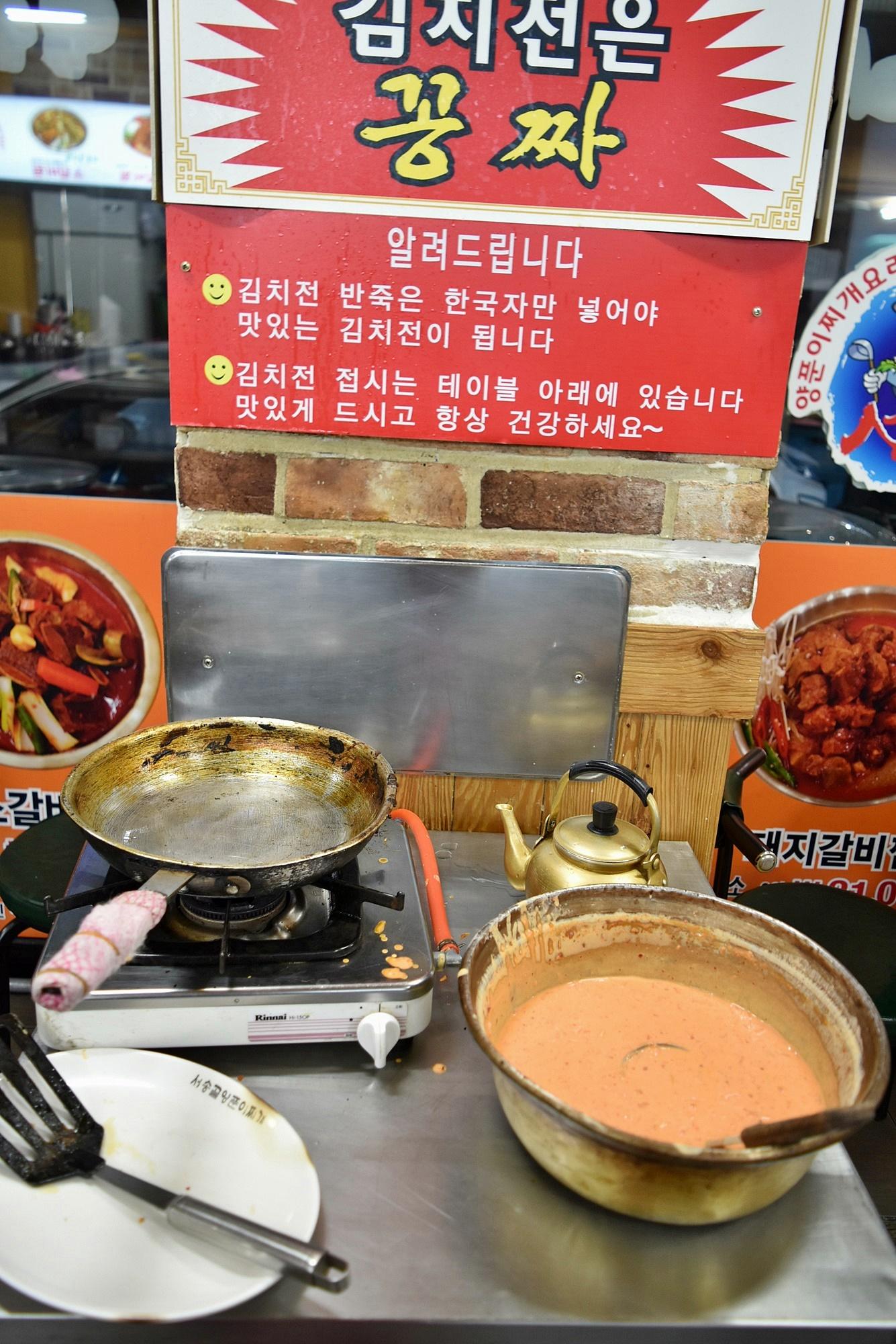 김치전은 꽁짜|알려드립니다|-김치전 반죽은 한국자만 넣어야 맛있는 김치전이 됩니다|-김치전 접시는 테이블 아래에 있습니다. 맛있게 드시고 항상 건강하세요~