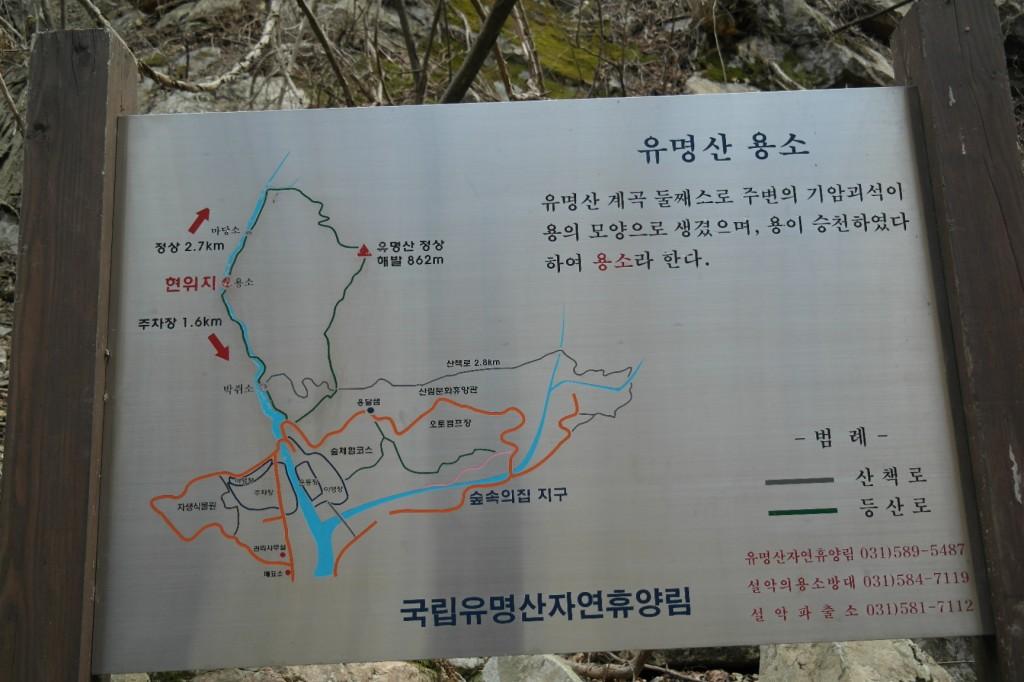 유명산 계곡 둘째스로 주변의 기암괴석이 영의 모양으로 생겼으며, 용이 승천하였다하여 용소라 한다. 국립유명산자연휴양림