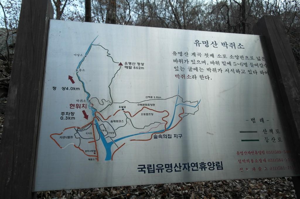유명산 박쥐소 유명산 계곡 첫째 소로 소양편으로 넓은 바위가 있으며, 바위 밑에 5~6명 들어갈 수 있는 굴에는 박쥐가 서식하고 있다 하여 박쥐소라 한다.