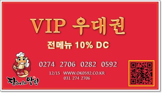 VIP 우대권|전메뉴 10% DC|0274 2706 0282 0592|12/15 |WWW.OD0592.CO.KR|031 274 2706|장어와 달인