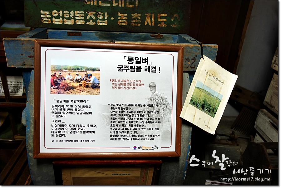 통일벼 굶주림을 해결! 통일벼 개발은 단군 이래 먹는 문제를 완전히 해결한 역사적인 사건이었다.우리 쌀의 오랜 역사에서 가장 큰 사건은 77년 통일벼의 탄생입니다.다수확 물품인 ㅌ농일벼의 출현으로 빈곤의 상징이었던 '보릿고개'는 옛말이 됐습니다.통일벼 덕분에 77년에는 쌀 생산량이 유사 이래 최고인 660만!을 기록했고, ha당 수확량이 4.9t으로 세계 최고기록을 세웠습니다.누구나 세 끼 쌀밥을 먹을 수 잇는 시대를 가능ㄴ하게 한 '녹색 식물'입니다.통일벼에서는 1991까지 재배되었으나 이듬해 정부가 수확을 중단하면서 농촌에서 사라졌습니다. 통일벼를 개발하면서 못자리에 싹 안 터서 물었고, 벼가 붉게 변해 울었고, 맥없이 떨어지는 낱알때문에 또 울었지 그런데.... 비실거리던 모가 서리나 웃었고, 도열병에 안 걸려 웃었고, 타작 때 벼가 엄청나게 쏟아져서 또 웃었지. 글:이현주